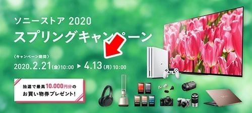 1200_540_spring2020_mainvisual_thumb