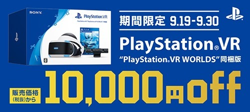 1200_540_psvr_playstationvr