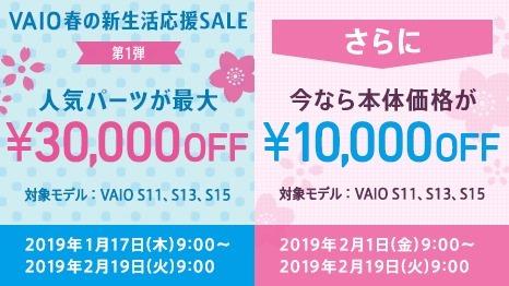 190201_spring-newlife-sale-01_233-262