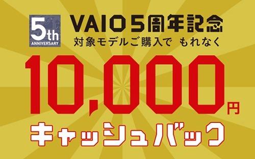 190709_vaio_cashback_cp_585-365