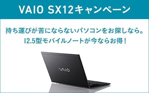 201106_vaio-sx12_cp585-365