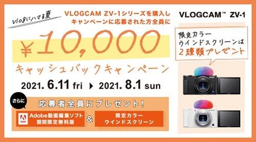 vlogcam_cb21sumr_ZV-1_473x262