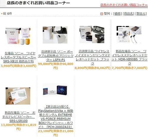 SnapCrab_NoName_2020-4-25_16-24-46_No-00