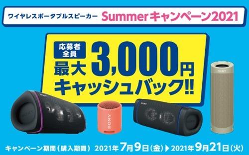 SS_585_365_summerCP