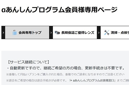 SnapCrab_NoName_2020-3-3_10-32-56_No-00