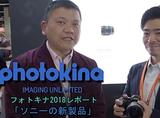 デジカメWatchのフォトキナ2018レポート動画から、24mmF1.4GMと動物瞳AFの情報をまとめた