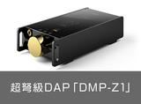 超弩級DAP「DMP-Z1」試聴会(エージング完了)第1回目開催します。