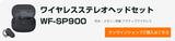 防水スポーツモデルの左右独立型ワイヤレスイヤホン「WF-SP900」「WF-SP700N」が、値下げ。