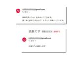 ソニーのスマートスピーカー「LF-S50G」を使って、布団から出ずに、「欠勤メール」を送れる。。。