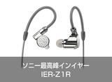 ソニー最高峰インイヤー「IER-Z1R」、ついに国内発表!3月23日(土)発売決定!