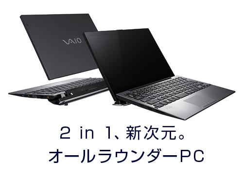 VAIO A12、、、「Core i7 16GB 512GB」と、「Core i5 8GB 256GB」がやってきた!<ベンチマーク編>