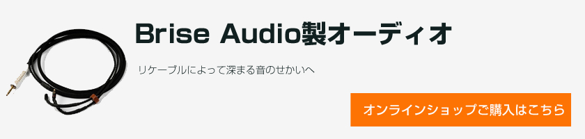 Brise Audio、あの8芯モデルの最終バージョン「UPG001Ref.8wire FE(Final Edition)」を発表!先行予約販売も開始!11月20日(火)発売!