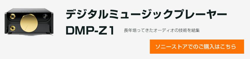 (訂正あり)超弩級DAP「DMP-Z1」、ソニーストア大阪で、試聴してきたよ。(興奮)