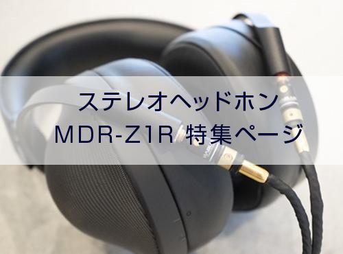 MDR-Z1Rや、Z7で、もっとリケーブルを楽しみたい!