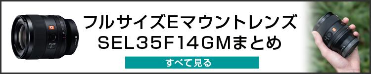 <ちょっと実機レビュー>フルサイズEマウントレンズ「FE 35mm F1.4 GM(SEL35F14GM)」