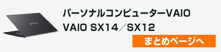 <実機レビュー>VAIO SX14/SX12(2021年モデル)ベンチマークや、実機じゃないとわからない感じとか。(その2)
