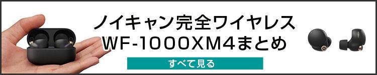 ワイヤレスノイズキャンセリングステレオヘッドセット 『WF-1000XM4』の供給に関するお知らせ