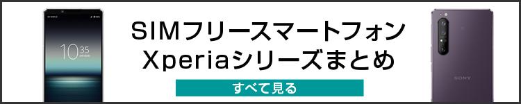 ソニーストアで、「最新Xperia3機種 SIMフリーモデル」の販売がスタート!分割無料、ケアプランあり。