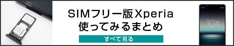 <ahamo、楽天、LINEモバ>SIMフリー版「Xperia 1 Ⅱ」で使ってみる。