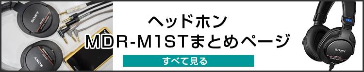 「MDR-M1ST」を、いろんなバランスケーブルで試聴してみた