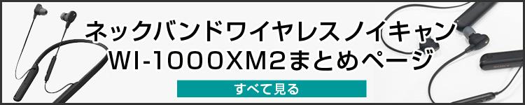 ネックバンドワイヤレスノイキャン「WI-1000XM2」実機レビュー。いいねぇ。。。