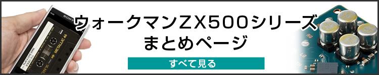 バランス対応ストリーミングWALKMAN「NW-ZX507」実機レビュー全3回<外観、UI編>