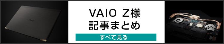 VAIO Z実機レビューシリーズ!